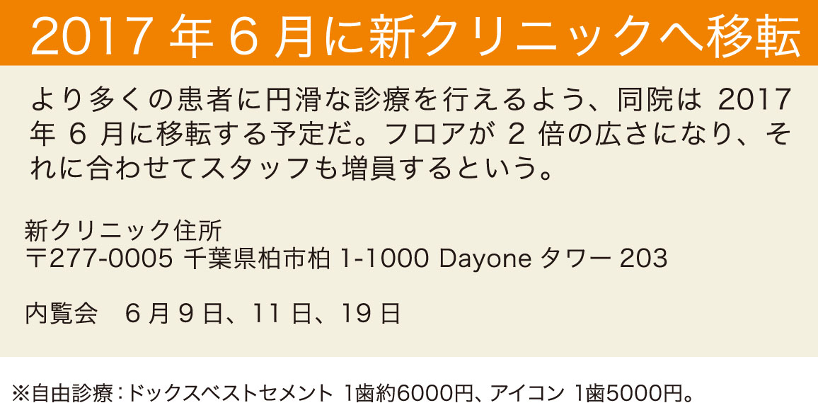 ジャパン5