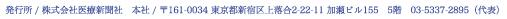 発行所 / 株式会社医療新聞社 本社 / 〒164-0003 東京都中野区東中野4-6-2 アペルト東中野ビル10F (03-5843-7710) http://www.jmnn.jp Email:info@jmnn.jp
